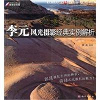攝影大師講堂:李元風光攝影經典實例解析(全彩)