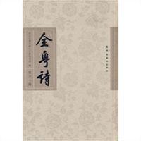 全粤诗(第11册)