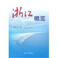 浙江概览综合卷(2010年版)