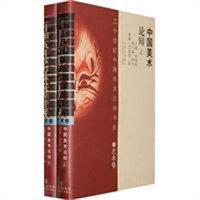 中国美术论辩(全二册)