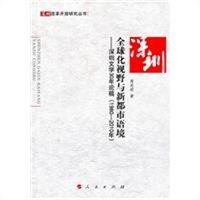 全球化视野与新都市语境:深圳文学30年论稿(1980—2010年)