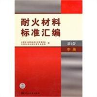 耐火材料标准汇编(中册 第4版)