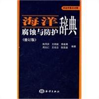 海洋腐蚀与防护辞典(修订版)