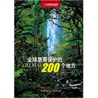中国国家地理:全球急需保护的200个地方