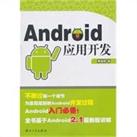 A3 Android应用开发