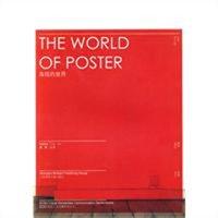 海报的世界