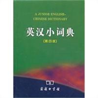 英汉小词典(第四版)