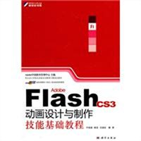 Adobe Flash CS3动画设计与制作技能基础教程
