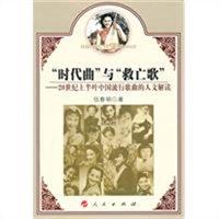 时代曲与救亡歌:20世纪上半叶中国流行歌曲的人文解读