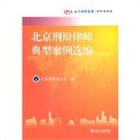 北京刑辩律师典型案例选编