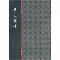 中国书法典库·汉乙瑛碑
