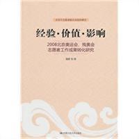 经验·价值·影响:2008北京奥运会、残奥会志愿者工作成果转化研究