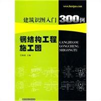 钢结构工程施工图建筑识图入门300例