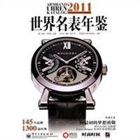 2011世界名表年鉴