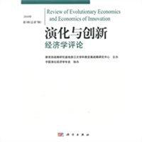 演化与创新经济学评论(第7辑)