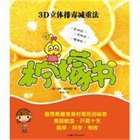 柠檬书:3D立体排毒减重法