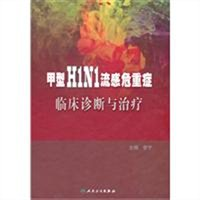 甲型H1N1流感危重症临床诊断与治疗