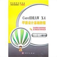 CorelDRAW X4平面设计基础教程