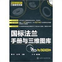 制造业信息化三维模型资源(Pro/ENGINEER版)
