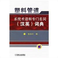 塑料管道系统术语和专门名词词典(汉英)