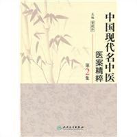 中国现代名中医医案精粹(第2集)