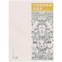 中国佛教尊像线描集