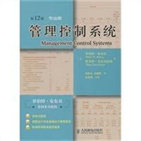 管理控制系统(第12版·专业版)