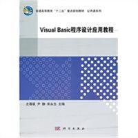 Visual Basic程序设计应用教程