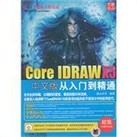 COR IDRAW X5中文版从入门到精通