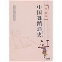 中国舞蹈通史·明清卷