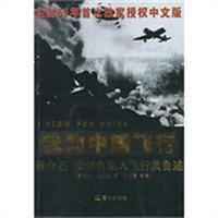 我为中国飞行:蒋介石、张学良私人飞行员自述