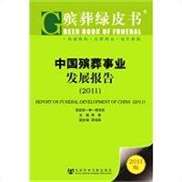 中国殡葬事业发展报告(2011)