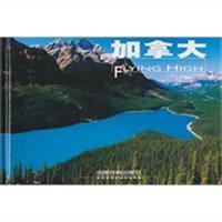 高飞丛书·加拿大