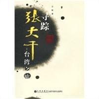 寻踪张大千:台湾之旅