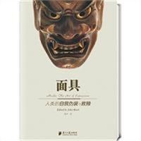 面具:人类装神弄鬼又自我救赎的表情符号
