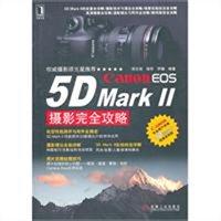 5DMark2摄影完全攻略
