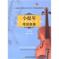 小提琴考级曲集·第二册