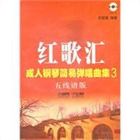 红歌汇:成人钢琴简易弹唱曲集3(五线谱版)