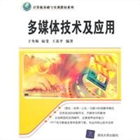 多媒体技术及应用(计算机基础与实训教材系列)