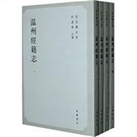 温州经籍志(全四册)