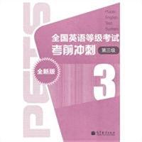 全国英语等级考试考前冲刺(全新版 第3级)