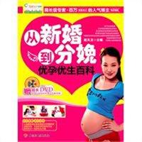 从新婚到分娩优孕优生百科:宝宝树