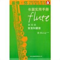 崔佛怀长笛实用手册:音准和颤音(第四册)