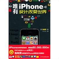 唯有iPhone:设计改变世界(iPhone风靡全球后背的秘密)