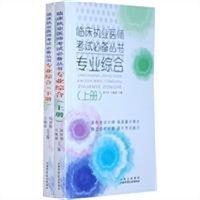 临床执业医师考试必备丛书.专业综合(上.下册)