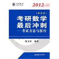 2012.最新版考研数学最后冲刺:考试方法与技巧(经济类)
