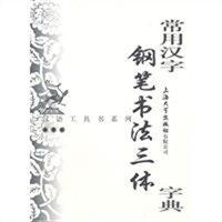 常用汉字钢笔书法三体字典