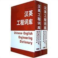 汉英工程词库