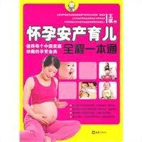 怀孕安产育儿全程一本通
