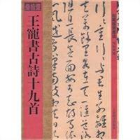 馆藏国宝墨迹·王宠书古诗十九首